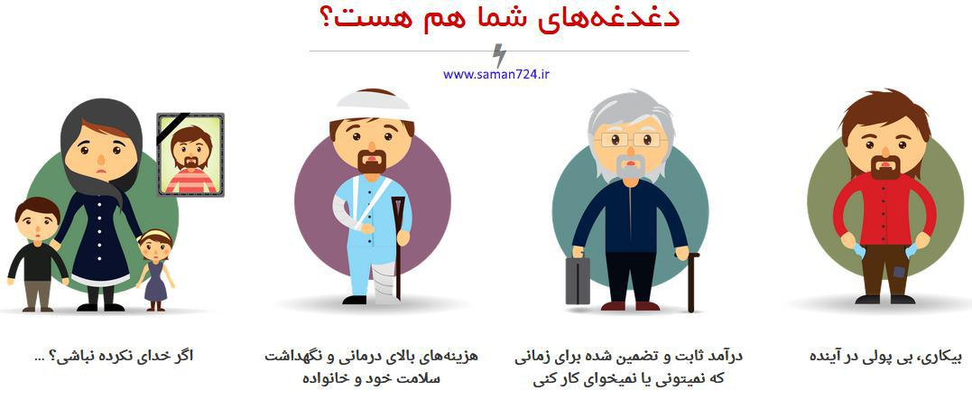 انواع مختلف پوششهای بیمه عمر