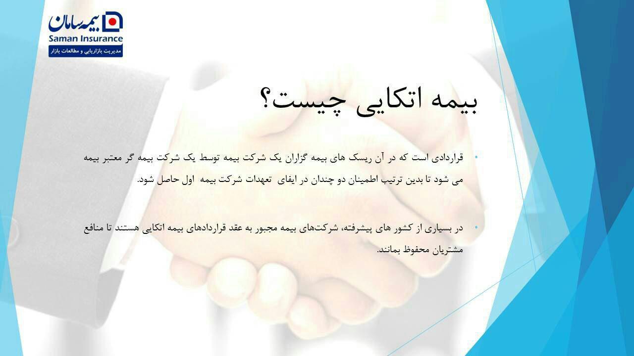 بیمه اتکائی بیمه سامان مونیخ ری 1