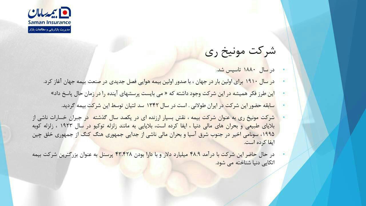 بیمه اتکائی بیمه سامان مونیخ ری 2