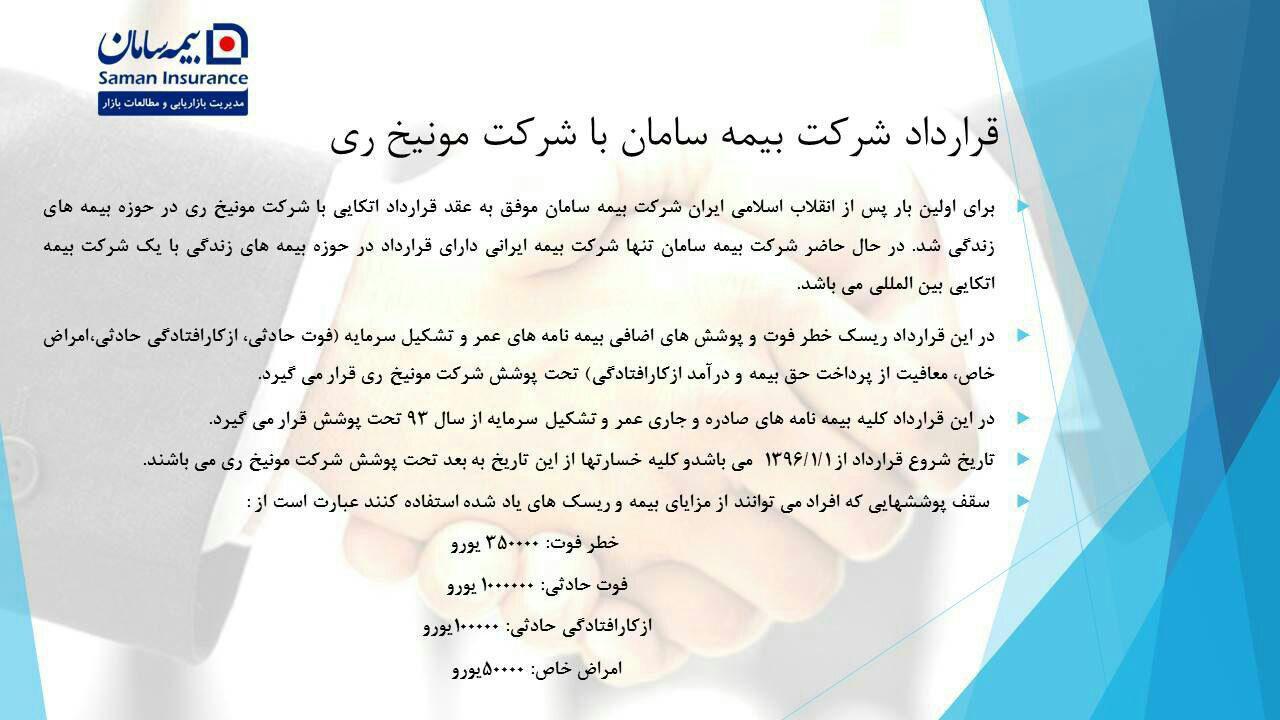 بیمه اتکائی بیمه سامان مونیخ ری 3