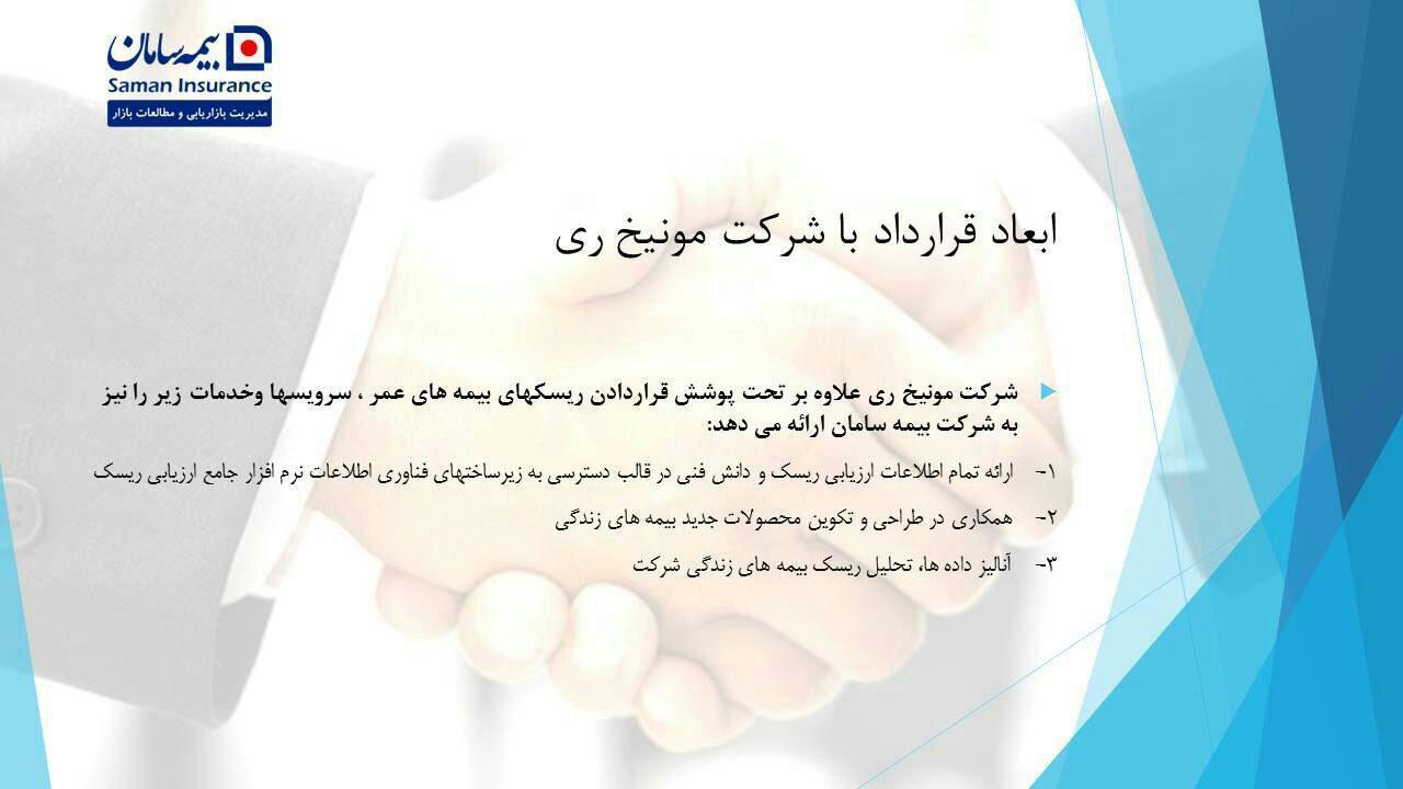 بیمه اتکائی بیمه سامان مونیخ ری 4