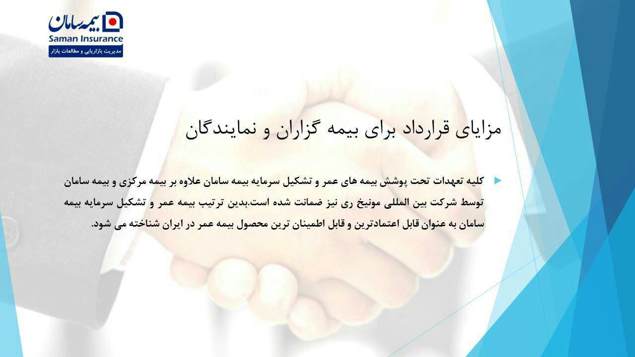 بیمه اتکائی بیمه سامان مونیخ ری 5