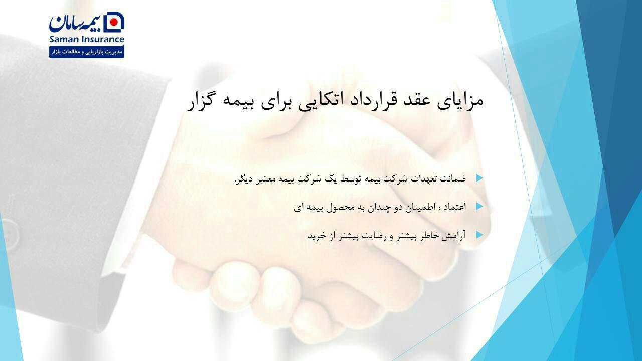 بیمه اتکائی بیمه سامان مونیخ ری 6