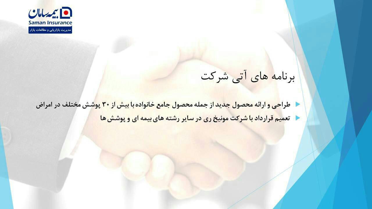 بیمه اتکائی بیمه سامان مونیخ ری 7